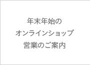 """""""オンラインショップ年末年始営業についてのご案内""""/"""